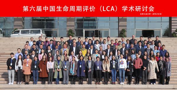第六届LCA会议合影